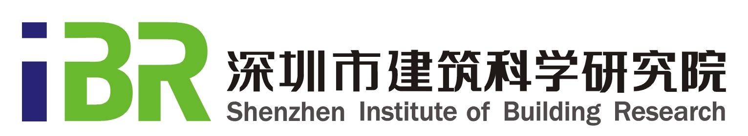 深圳建科院