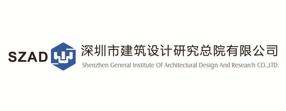 深圳建总院