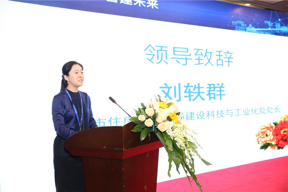 深圳市住房和建设局建设科技与工业化处处长刘轶群作致辞
