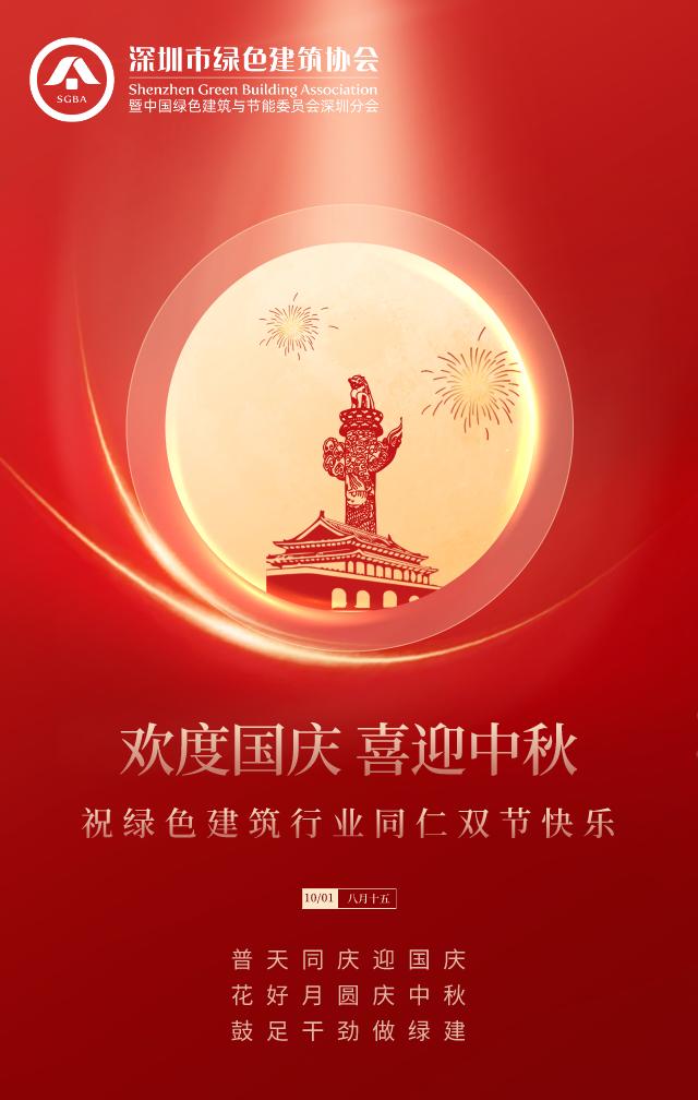 深圳市绿色建筑协会祝绿色建筑行业同仁双节快乐!