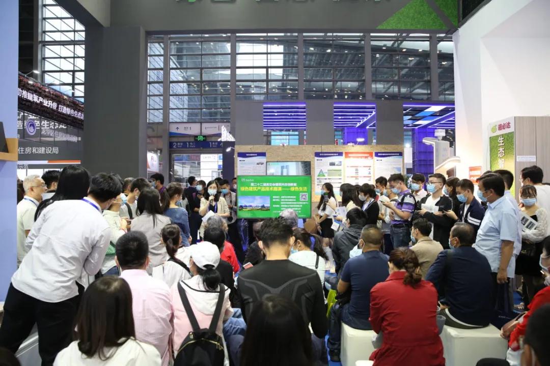 2020年建筑科技创新展精彩回顾:绿色之家路演活动