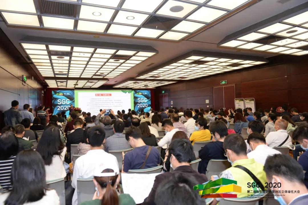 2020年建筑科技创新展精彩回顾:第二届热带及亚热带地区立体绿化大会