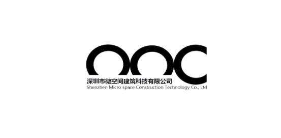 深圳市微空间建筑科技有限公司