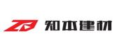 深圳知本建筑节能材料有限公司