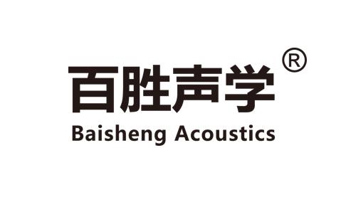 惠州市百胜声学科技有限公司
