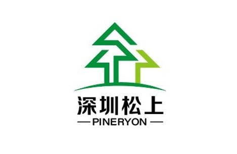 深圳松上环境工程有限公司
