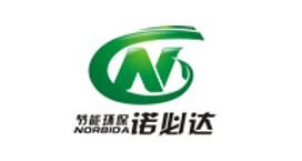 深圳诺必达节能环保有限公司(深圳)