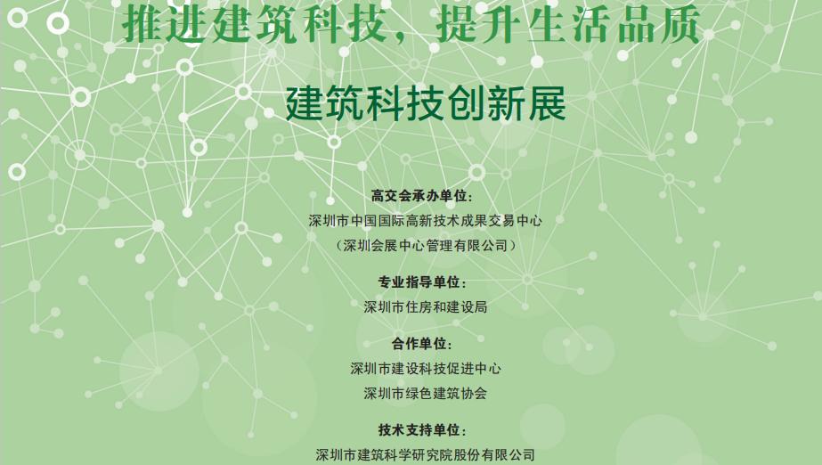 建筑科技创新展会刊