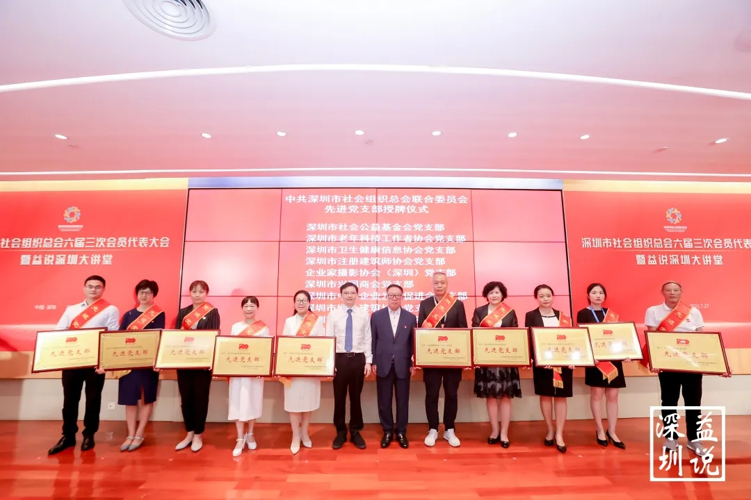 初心不渝,砥砺前行——深圳市绿色建筑协会党支部获多项荣誉表彰